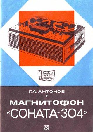 магнитофона «Соната-304».