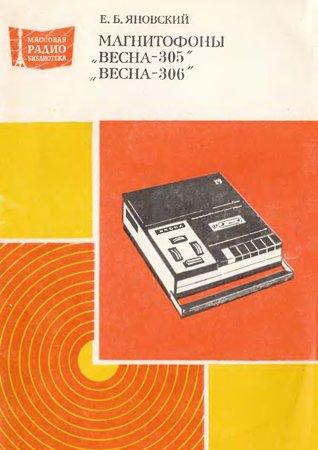 модификации «Весна-306».